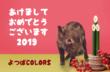 ☆ 謹賀新年 2019 ☆ ステップアップする1年へ!!