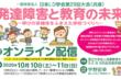 毎年恒例の勉強会☆ 今年はオンラインで!